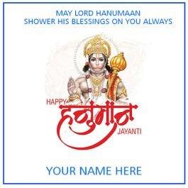 Write Name On Hanuman Jayanti 2020 Pictures