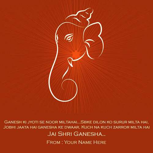 Create Happy Ganesh Chaturthi Name Wishes Greetings Card