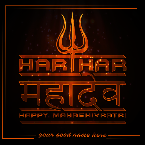 Write Name On Har Har Mahadev Mahashivratri Image