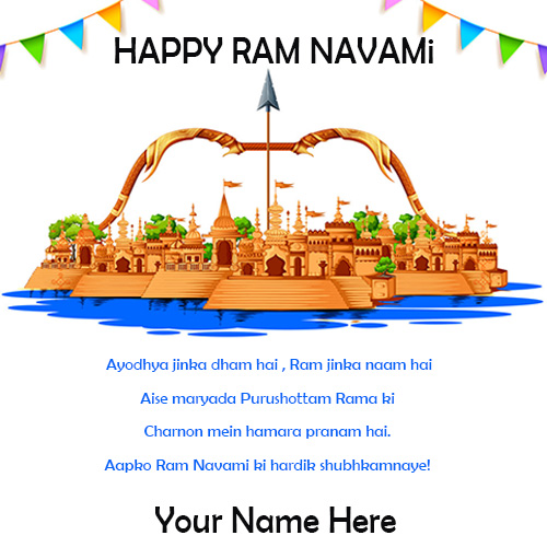 2020 Ram Navami Greetings Card With Name