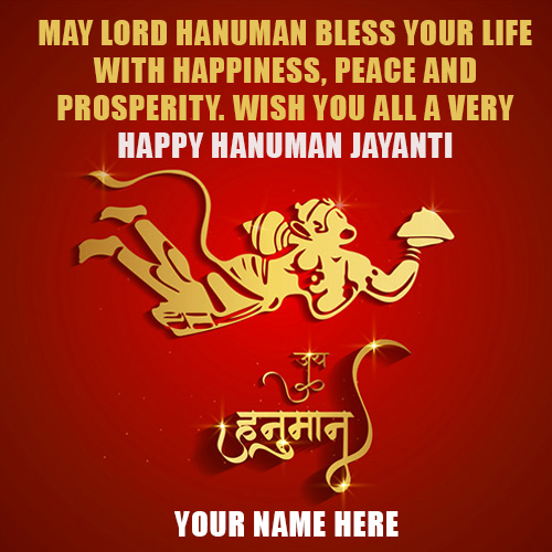 Hanuman Jayanti 2020 Wishes Quotes Images With Name